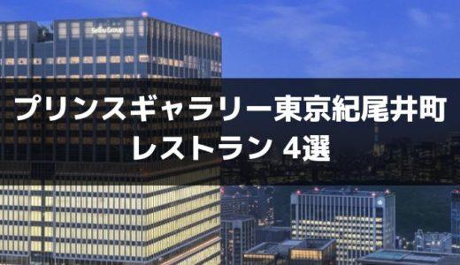 【徹底比較】プリンスギャラリー東京紀尾井町で贅沢ランチを楽しめるレストラン4選
