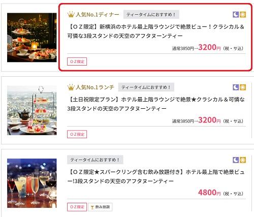新横浜プリンスホテルのアフタヌーンティー|お得プラン