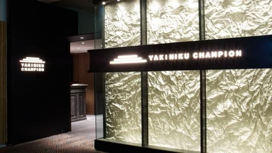 東京プリンスホテル|焼肉チャンピオン 東京プリンスホテル店