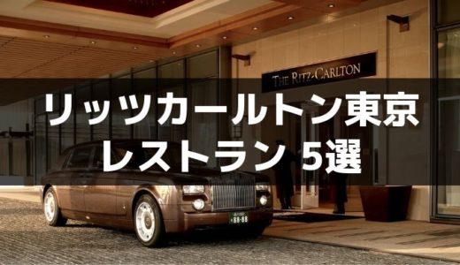 【徹底比較】リッツカールトン東京で贅沢ランチを楽しめるレストラン5選