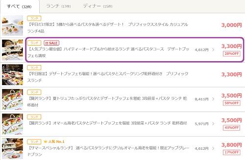 ホテル インターコンチネンタル 東京ベイ「ジリオン」|お得プラン