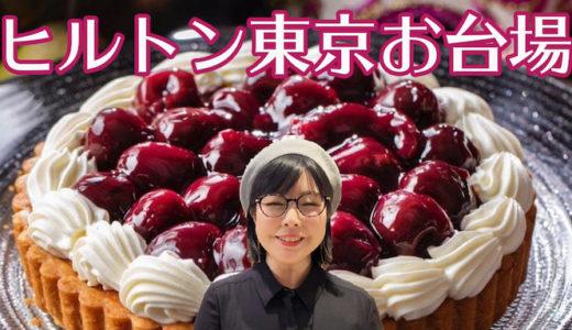 【ハロウィン】ヒルトン東京お台場のデザートビュッフェ!シースケープ テラス・ダイニング