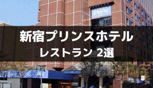【徹底比較】新宿プリンスホテルで贅沢ランチを楽しめるレストラン2選