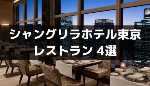 シャングリラホテルで贅沢ランチを楽しめるレストラン4選【徹底比較】