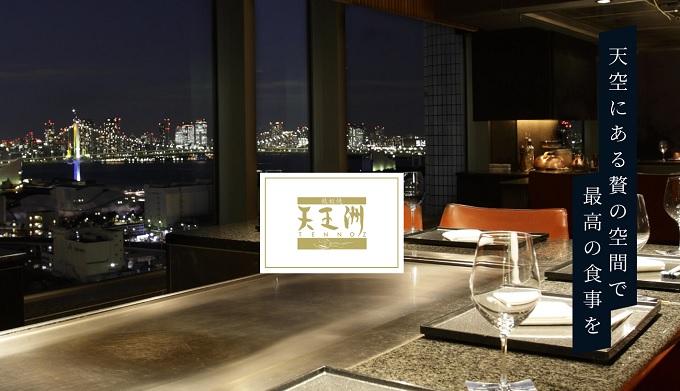 第一ホテル東京シーフォート|鉄板焼 天王洲