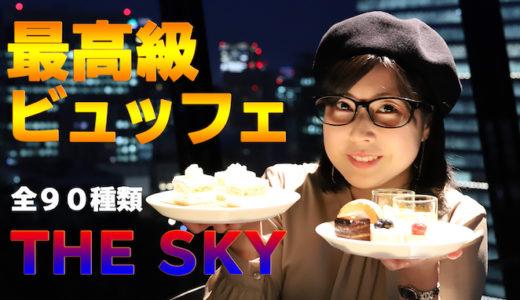 【グルメシア史上最高点】ホテルニューオータニ「THE SKY」のビュッフェ