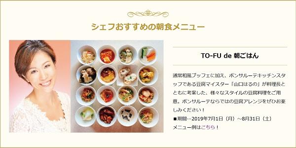 ホテルグレイスリー銀座 朝食ビュッフェ(夏のオススメ)