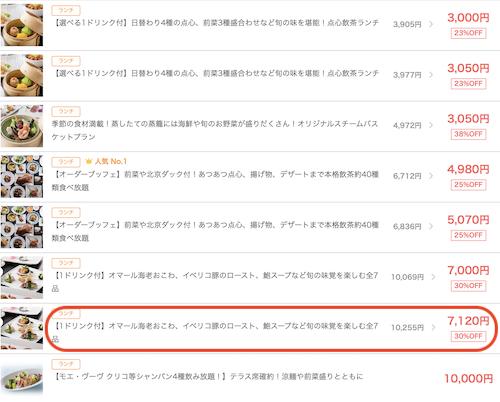 ヒルトン東京お台場 中国料理「唐宮」ランチコース(お得プラン)