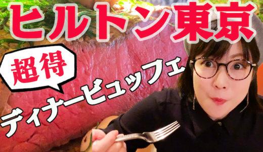 【超おすすめ】ヒルトン東京のディナービュッフェが高コスパ過ぎる件