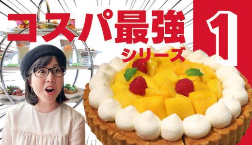 【デザートブッフェ付きパスタコース】ジリオンのコスパが半端ない!