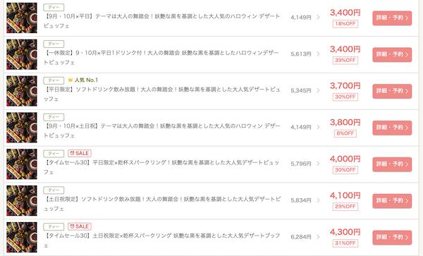 ヒルトン東京お台場「シースケープ」デザートビュッフェ(お得プラン)