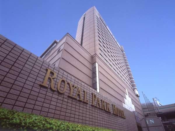 ロイヤルパークホテル|外観