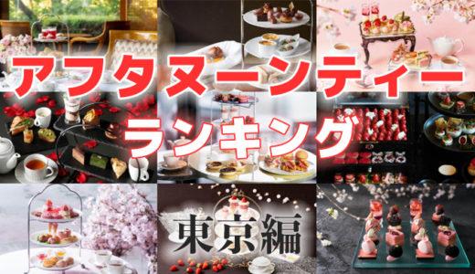 【神7はここだ】東京アフタヌーンティー30選おすすめ最強人気ランキング
