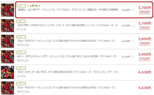 ヒルトン東京 マーブルラウンジのスイーツビュッフェ「アリスinローズ・ラビリンス」(お得プラン)