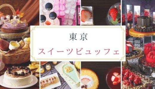 【これで完璧】東京スイーツ食べ放題&スイーツビュッフェ最新TOP20