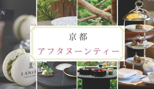 【これで完璧】京都アフタヌーンティー20選おすすめ最強ランキング