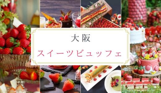 【これで完璧】大阪スイーツ食べ放題&スイーツビュッフェ最新TOP20