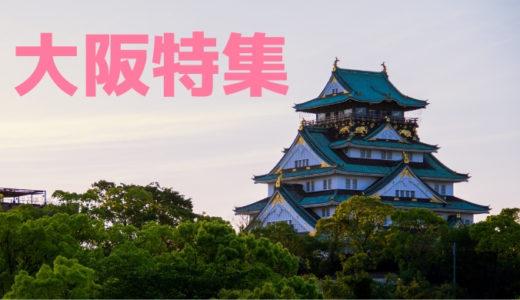 【大阪編】ビュッフェ・スイーツ・アフタヌーンティーの記事はこちら