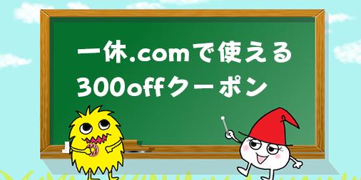 【グルメシアの読者限定】一休.comレストランの300円offクーポン(新規の方のみ)