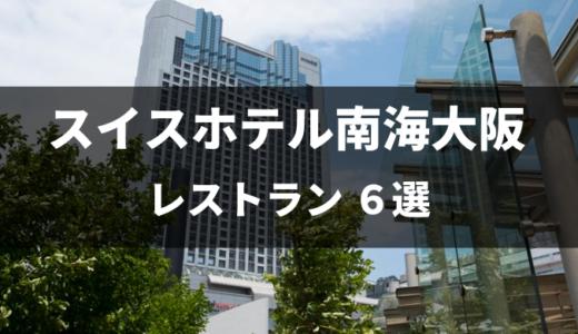 【徹底比較】スイスホテル南海大阪で贅沢ランチを楽しめるレストラン6選