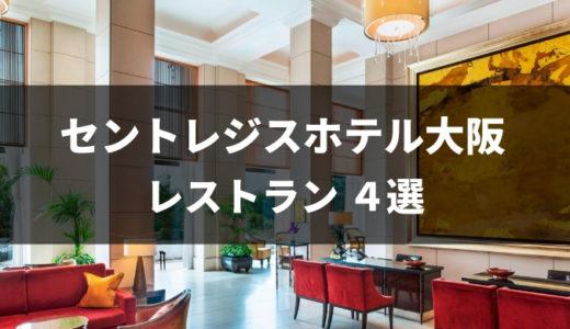 セントレジスホテル大阪で贅沢ランチを楽しめるレストラン4選【徹底比較】