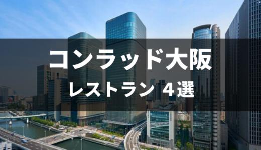 【徹底比較】コンラッド大阪で贅沢ランチを楽しめるレストラン4選