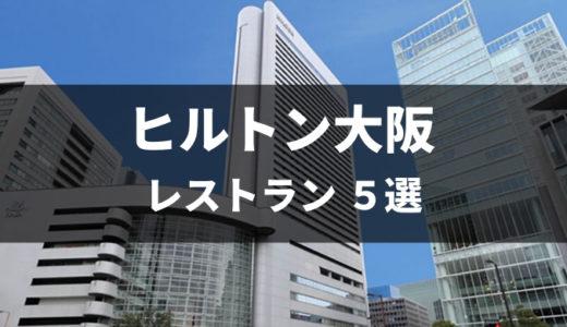 【徹底比較】ヒルトン大阪で贅沢ランチを楽しめるレストラン5選