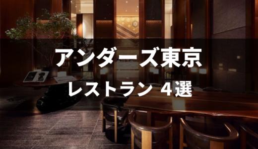 【徹底比較】アンダーズ東京で贅沢ランチを楽しめるレストラン4選
