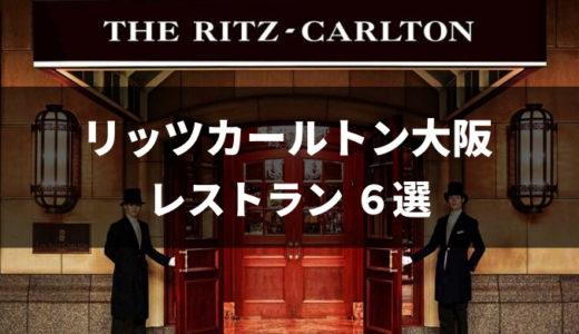 リッツカールトン大阪で贅沢ランチを楽しめるレストラン6選【徹底比較】