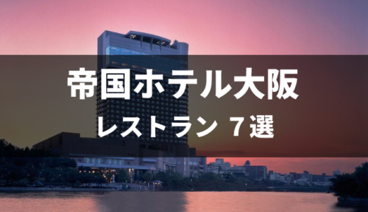 帝国ホテル大阪で贅沢ランチを楽しめるレストラン7選【徹底比較】