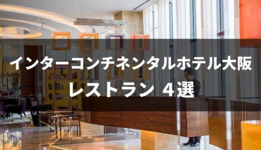インターコンチネンタルホテル大阪で贅沢ランチを楽しめるレストラン4選【徹底比較】