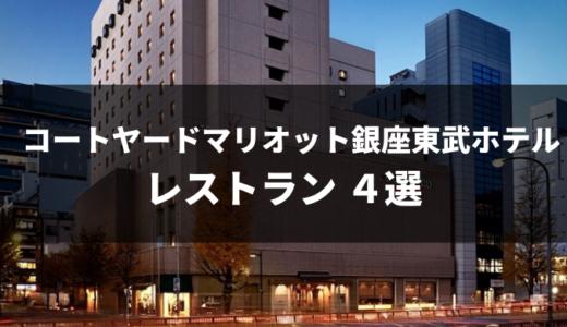 【徹底比較】コートヤードマリオット銀座東武ホテルで贅沢ランチを楽しめるレストラン4選