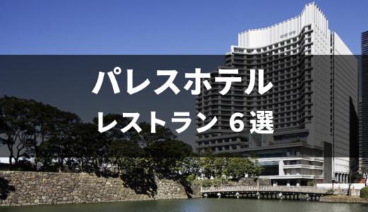 【徹底比較】パレスホテル東京で贅沢ランチを楽しめるレストラン6選
