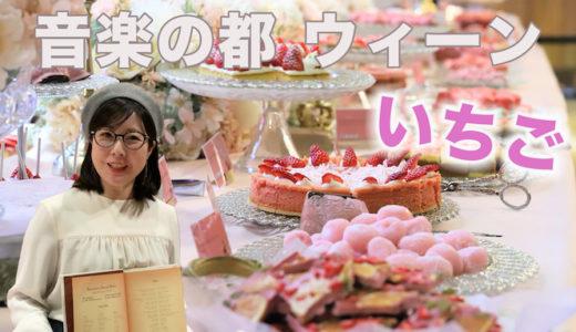 【最新いちご】シャンパン・バーのスイーツブッフェ(ANAインターコンチネンタルホテル東京)