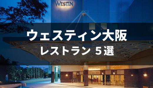 【徹底比較】ウェスティンホテル大阪で贅沢ランチを楽しめるレストラン5選