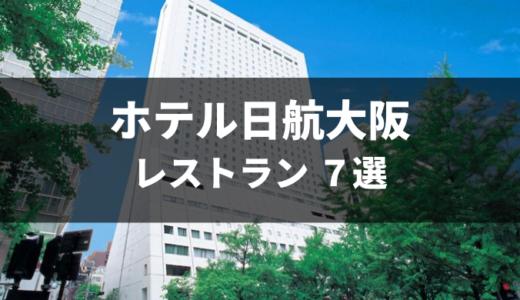 【徹底比較】ホテル日航大阪で贅沢ランチを楽しめるレストラン7選
