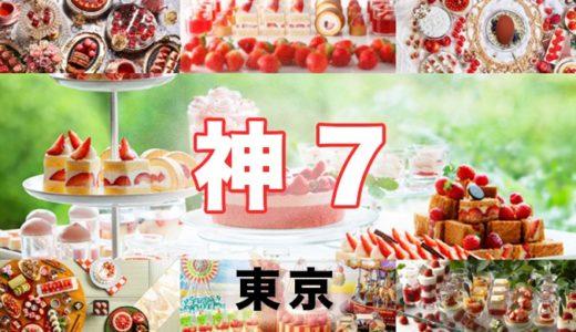 【神7はここだ】東京スイーツビュッフェ20選+おすすめ最強人気ランキング