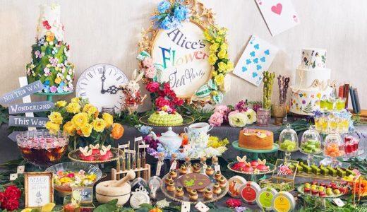 【アリスのお茶会】ホテル インターコンチネンタル 東京ベイのスイーツブッフェ|スイーツブッフェ