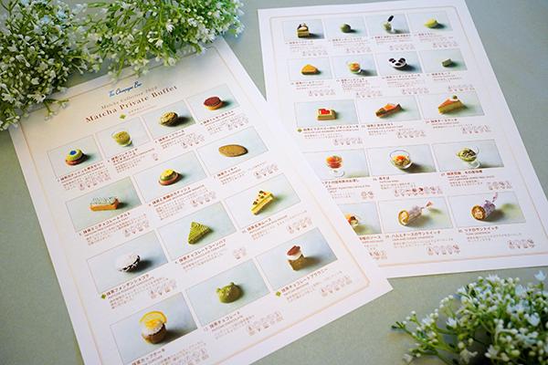 ANAインターコンチネンタルホテル東京の抹茶スイーツブッフェ|メニュー