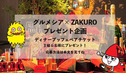 【待ってました!】ザクロのディナーブッフェが圧巻の新スタイルで登場!
