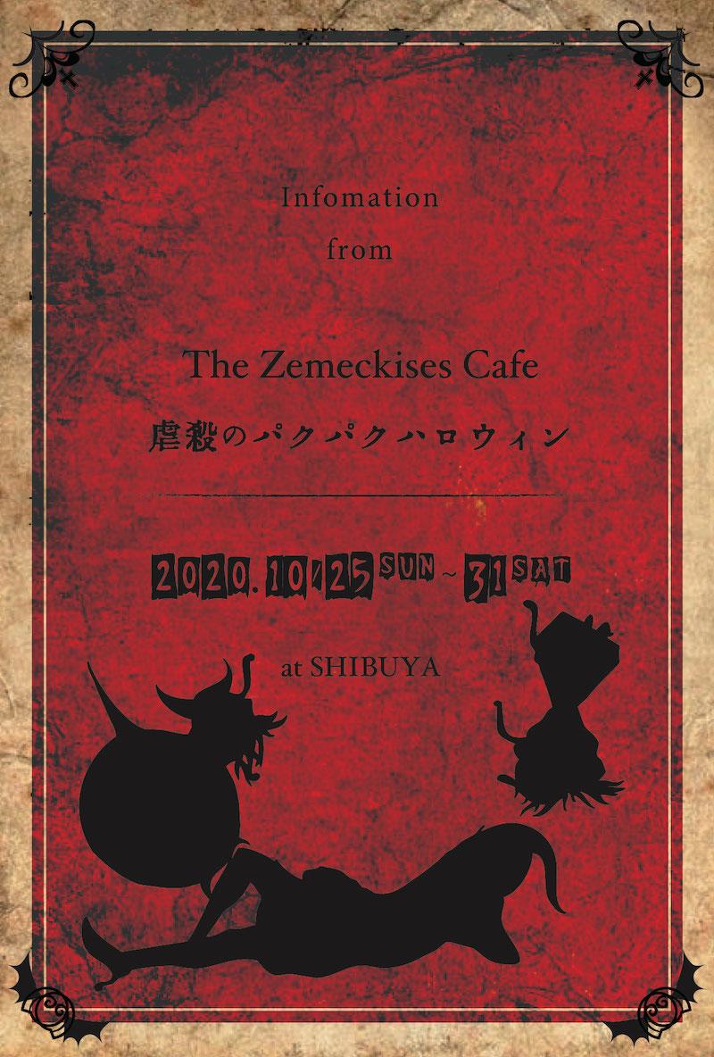 ゼメキスカフェ|ハロウィン