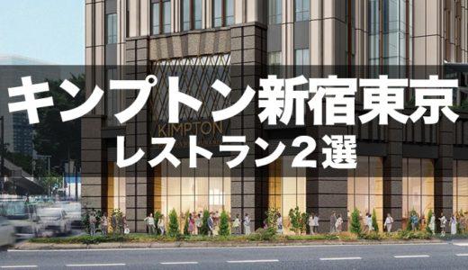 【徹底比較】キンプトン新宿東京で贅沢ランチを楽しめるレストラン2選