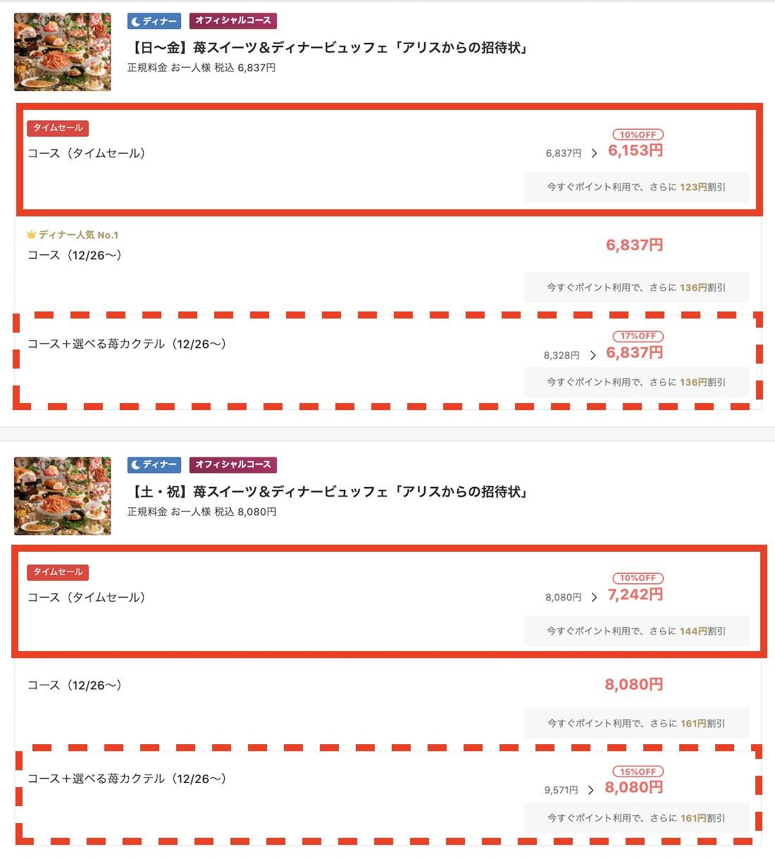 ヒルトン東京「マーブルラウンジ」スイーツ&ディナービュッフェ|料金プラン