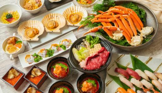 【北海道の幸食べ放題】コンパスのオーダーブッフェ|横浜ベイシェラトン