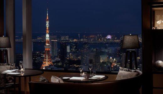 【お得に予約】ザ・リッツ・カールトン東京の人気No.1ディナーコース|タワーズ